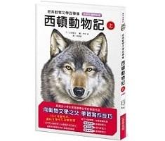 經典動物文學故事集.全新...書本封面