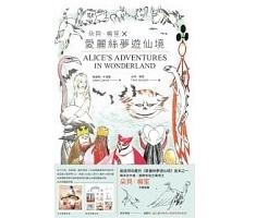 朵貝‧楊笙 × 愛麗絲夢...書本封面