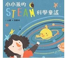 小小孩的STEAM科學童...書本封面
