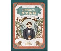 非洲探險之父:李文斯頓書本封面