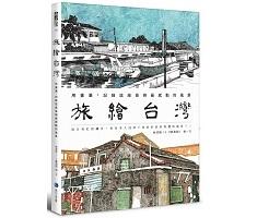 旅繪台灣:用畫筆,記錄這...書本封面