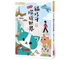 貓巧可5:貓巧可環遊世界書本封面
