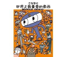 忍者學校:世界上最重要的...書本封面