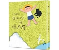 小孩遇見詩:想和你一起曬...書本封面