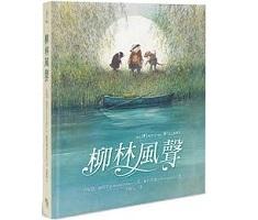 柳林風聲書本封面