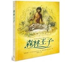 森林王子書本封面