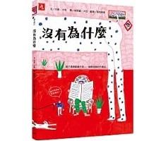 沒有為什麼:親子溝通翻譯...書本封面