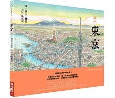 繪本東京書本封面
