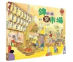 錦小路的京巿場書本封面