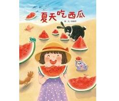 夏天吃西瓜書本封面