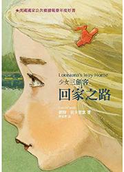 少女三劍客:回家之路書本封面