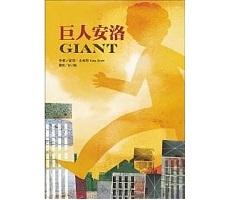 巨人安洛書本封面