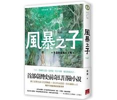 風暴之子:失落的臺灣古文...書本封面