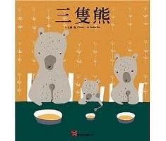 三隻熊書本封面