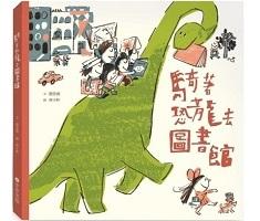 騎著恐龍去圖書館書本封面