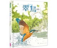 翠鳥書本封面