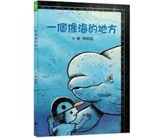 一個像海的地方書本封面