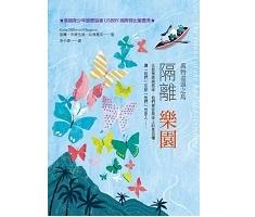 萬物盡頭之島:隔離 樂園書本封面