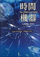 《時間機器》