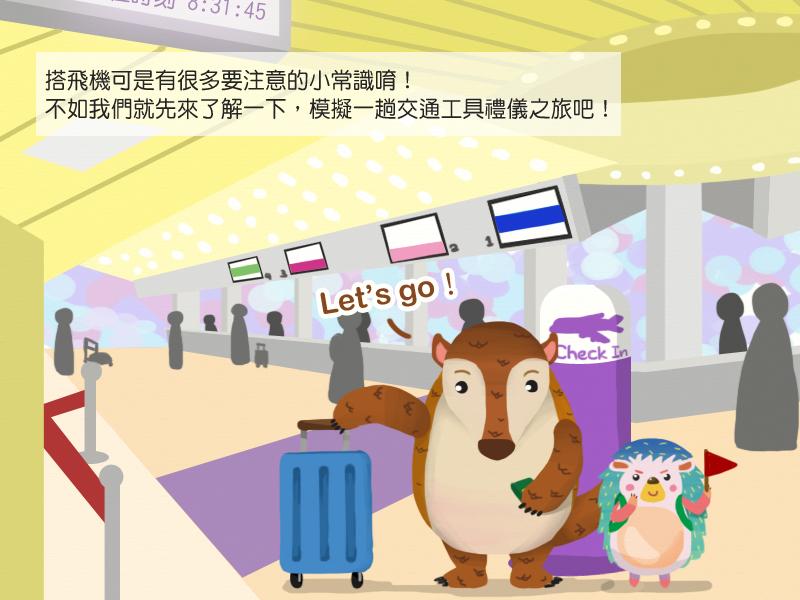 搭飛機可是有很多要注意的小常識唷!不如我們就先來了解一下,模擬一趟交通工具禮儀之旅吧!