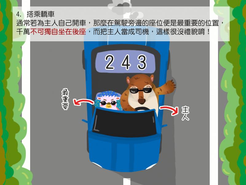 4.搭乘轎車通常若為主人自己開車,那麼在駕駛旁邊的座位便是最重要的位置,千萬不可獨自坐在後座,而把主人當成司機,這樣很沒禮貌唷!