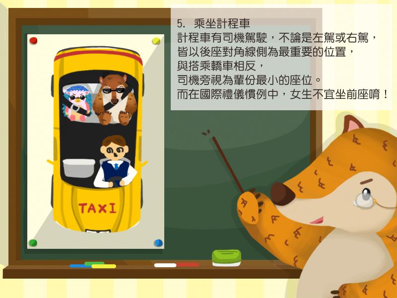 5.乘坐計程車計程車有司機駕駛,不論是左駕或右駕,皆以後座對角線側為最重要的位置,與搭乘轎車相反,司機旁視為輩份最小的座位。而在國際禮儀慣例中,女生不宜坐前座唷!
