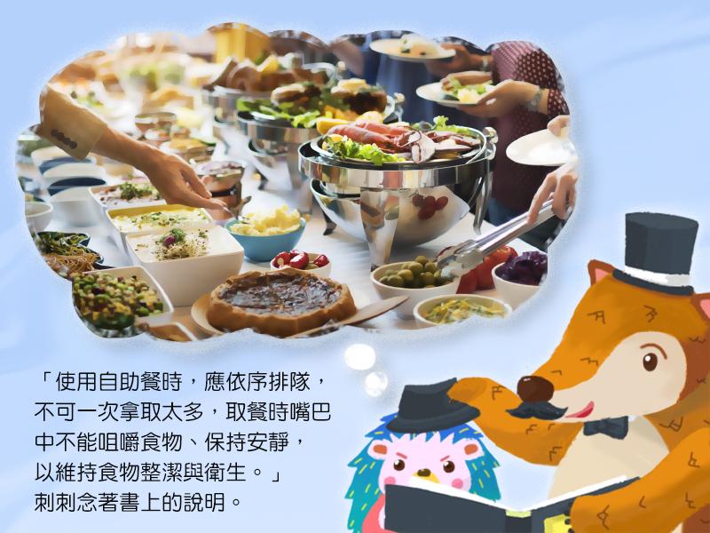 使用自助餐時,應依序排隊,不可一次拿取太多,取餐時嘴巴中不能咀嚼食物、保持安靜,以維持食物整潔與衛生。刺刺念著書上的說明。