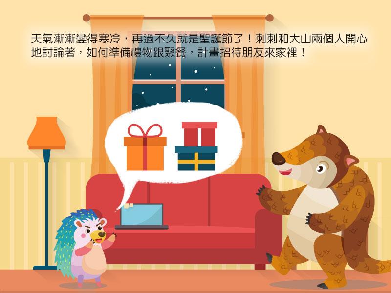 天氣漸漸變得寒冷,再過不久就是聖誕節了!刺刺和大山兩個人開心地討論著,如何準備禮物跟聚餐,計畫招待朋友來家裡!