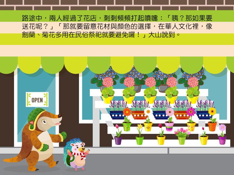 路途中,兩人經過了花店,刺刺頻頻打起噴嚏:咦?那如果要送花呢?那就要留意花材與顏色的選擇,在華人文化裡,像劍蘭、菊花多用在民俗祭祀就要避免囉!大山說到。