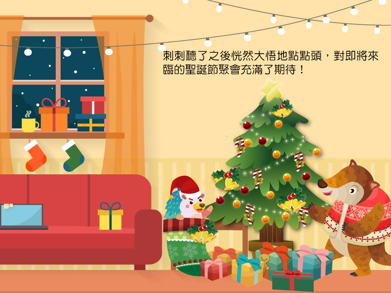 刺刺聽了之後恍然大悟地點點頭,對即將來臨的聖誕節聚會充滿了期待!