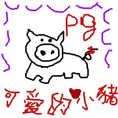 作品:可愛ㄉ小pig