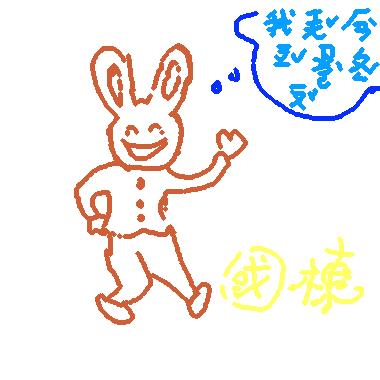 小兔子交朋友