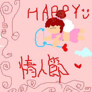 作品:情人節快樂