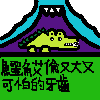 塗鴉:鱷魚艾倫又大又可怕的牙齒