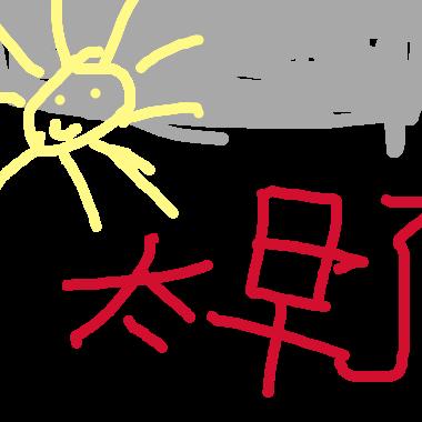 塗鴉:太陽要下山了