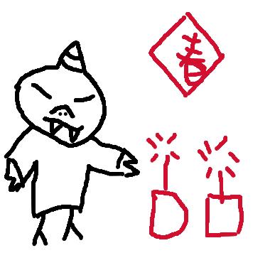 年獸燃爆竹