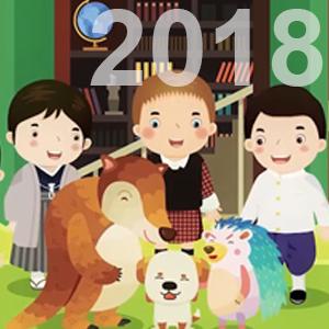 107年歡迎新年動畫上線囉!相關圖片