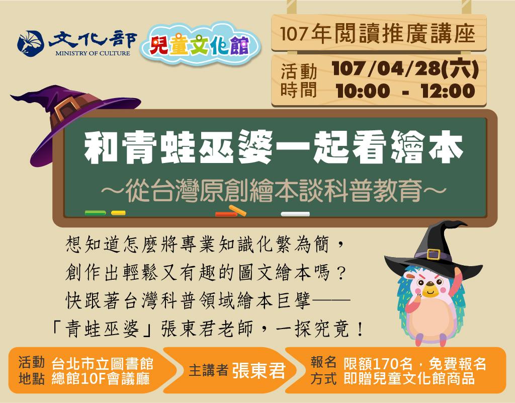 兒童文化館【107年親子閱讀推廣講座】「和青蛙巫婆一起看繪本」從台灣原創繪本談科普教育~報名開跑!相關圖片