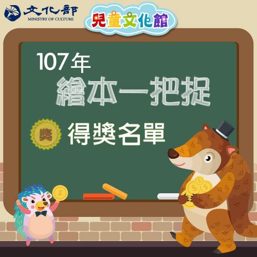 107年度兒童文化館【繪本一把捉】得獎名單公布相關圖片