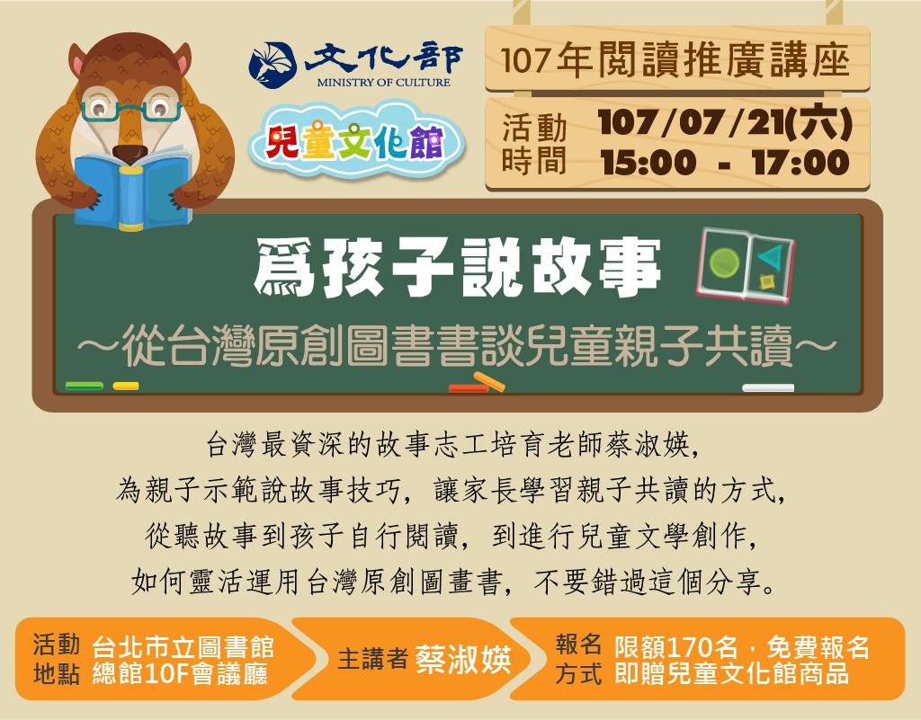兒童文化館【107年親子閱讀推廣講座】「為孩子說故事」從台灣原創圖畫書談兒童親子共讀~報名開跑!相關圖片