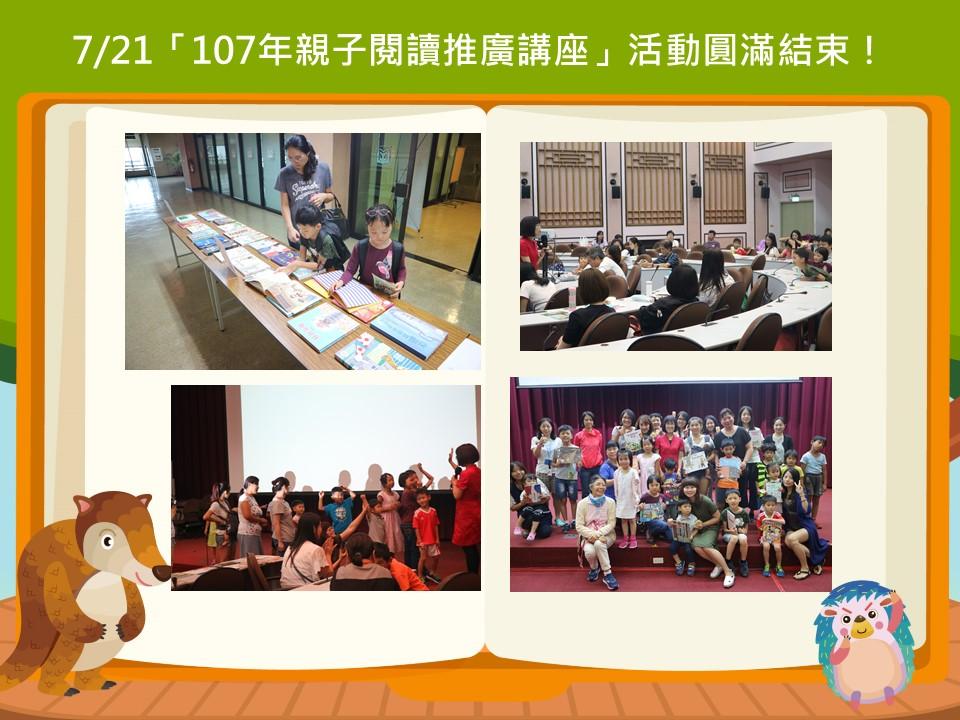 【107年親子閱讀推廣講座】「為孩子說故事」活動圓滿結束!相關圖片