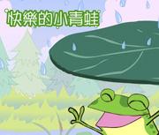 快樂的小青蛙