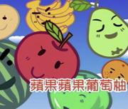 蘋果蘋果葡萄柚