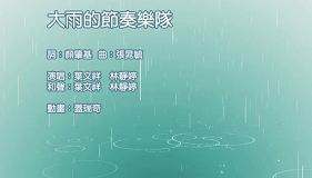 大雨的節奏樂隊