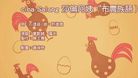 Cina Salung 莎倫阿姨