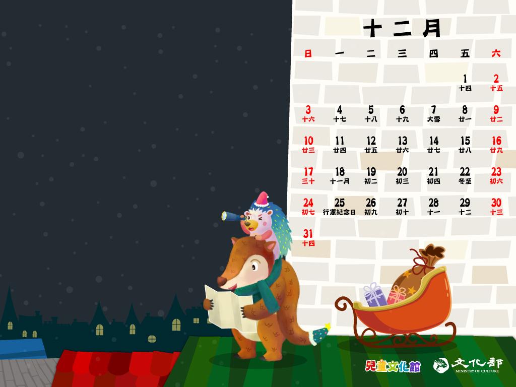 2017年12月曆桌布