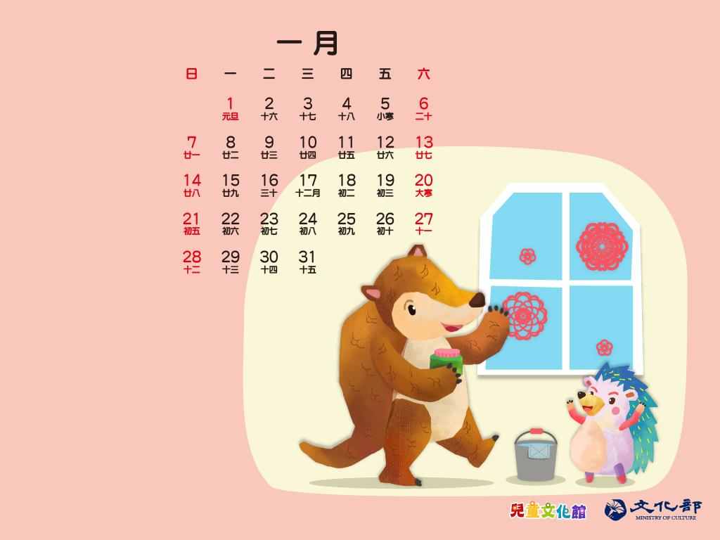 2018年1月曆桌布