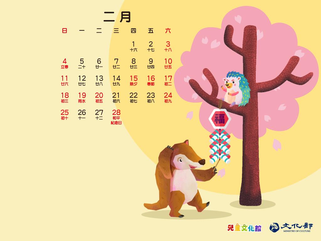 2018年2月月曆桌布示意圖