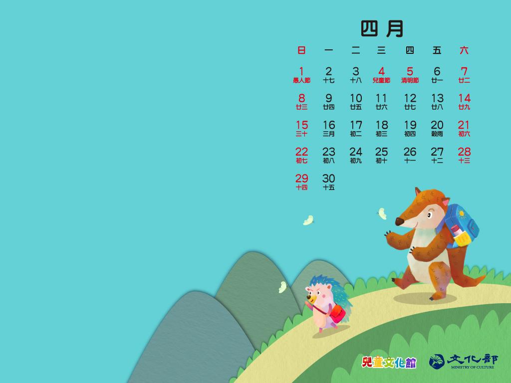 2018年4月曆桌布
