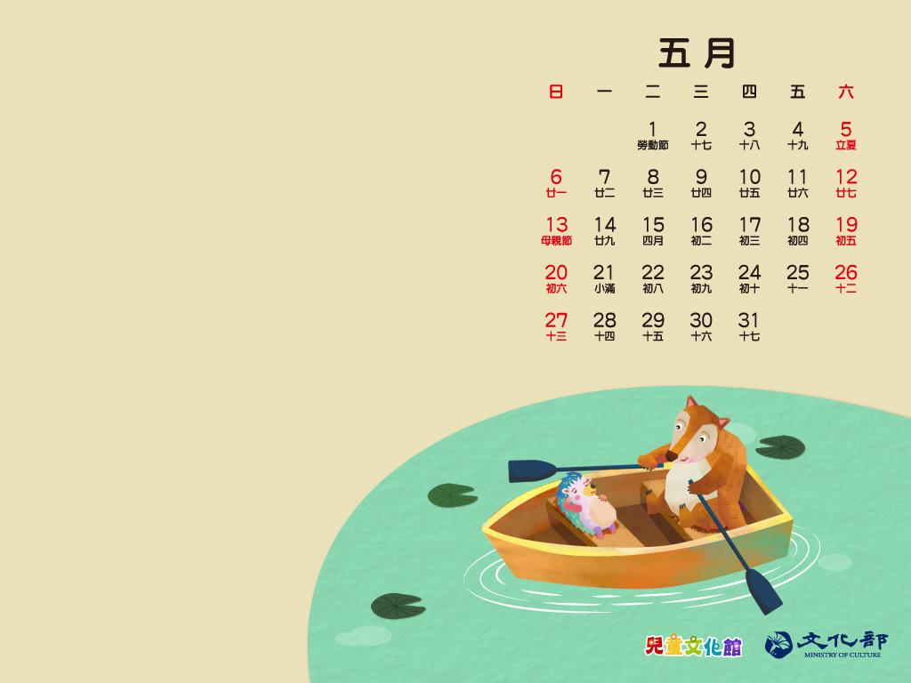 2018年5月曆桌布